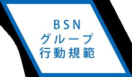 BSNグループ行動規範